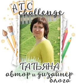 Татьяна АВТОР ATC-Challenge