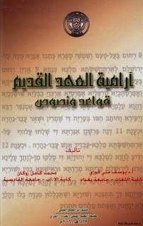 حمل كتاب آرامية العهد القديم قواعد و نصوص - يوسف متي قوزي محمد كامل روكان