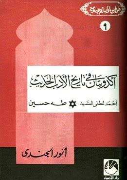 أكذوبتان في تاريخ الأدب الحديث أحمد لطفي السيد * طه حسين - أنور الجندي pdf