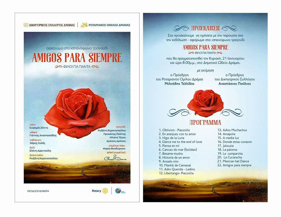 """AMIGOS PARA SIEMPRE"" Ισπανόφωνα τραγούδια. Εκδήλωση του Δικηγορικού Συλλόγου Δράμας 21-1-2018"