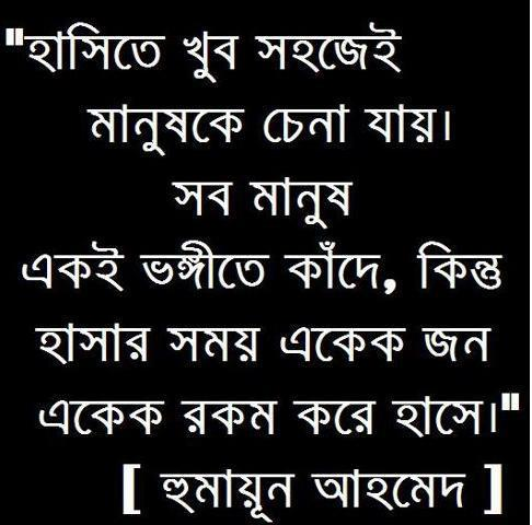Live Laugh Love Quotes: Life Quotes In Bangla