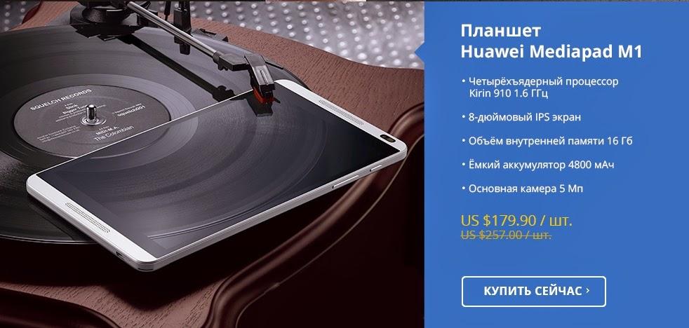 Планшет Huawei MediaPad M1 8.0 с четырехядерным процессором андроид Bluetooth Phablet распродажа