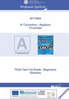 Αγγλικά Α Γυμνασίου (Αρχάριοι) - Γλωσσάριο