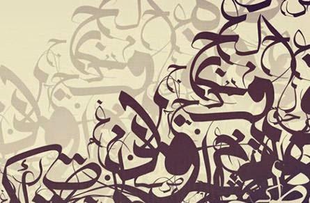 ماذا يقول حرف اسمك الأول عنك - حروف عربية الخط الكوفى العربى الاندلسى الرقعة النسخ