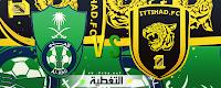 اخبار عن مشاهدة مباراة الأهلي والإتحاد بث مباشر 19-4-2014 كاس خادم الحرمين الشريفين