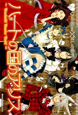 ハートの国のアリス 〜Wonderful Wonder World〜 第01-06巻