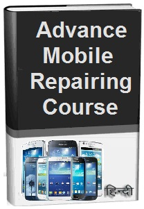 ADVANCE MOBILE REPAIRING COURSE HINDI PDF BOOK (ebook)