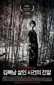 Bedevilled (2010) online