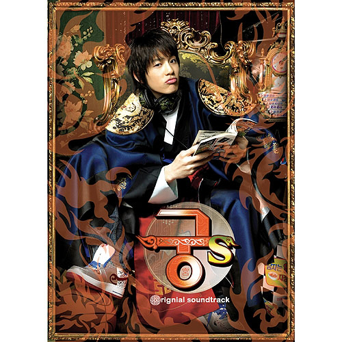 Various Artists – Goong S (Princess Hours 2) OST