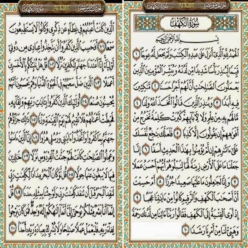 Cahaya Keimanan Laman Dakwah Masa Kini 10 Ayat Awal Dan 10 Ayat Akhir Surah Al Kahfi
