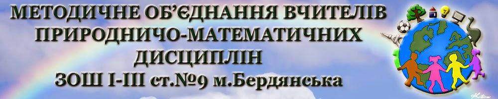 ШМО ЗОШ№9