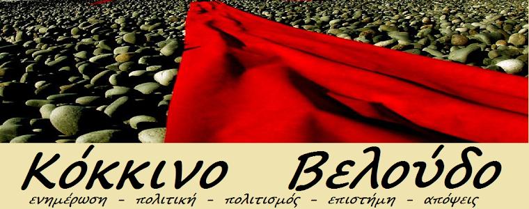Κόκκινο Βελούδο