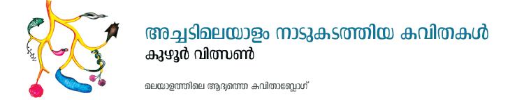 അച്ചടിമലയാളം നാടുകടത്തിയ കവിതകള്