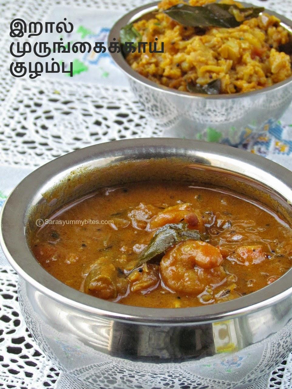 Shrimp Drumstick Gravy / Eral Murungakkai Kuzhambu / Royyalu Mulakkada Pulusu