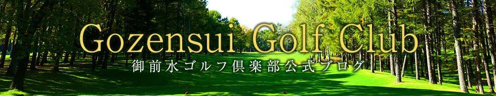 御前水ゴルフ倶楽部 公式ブログ