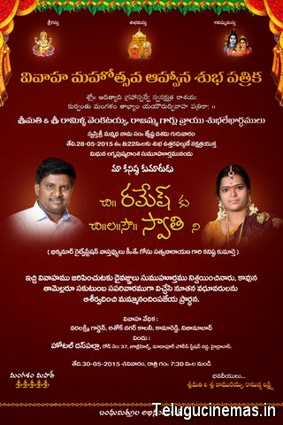 Thagubothu Ramesh Marriage Invitation Card Photos,T hagubothu Ramesh's Wedding Card ,Thagubothu Ramesh Marriage Date, Marriage  Invitation Card, Wedding Venue ,wedding invitation card of Comedian Tagubothu Ramesh and Swathi.