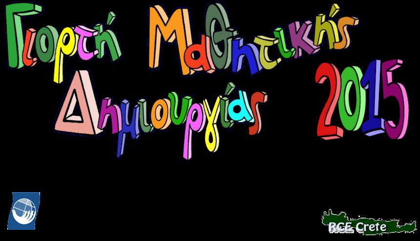 Γιορτή Μαθητικής Δημιουργίας 2014-15