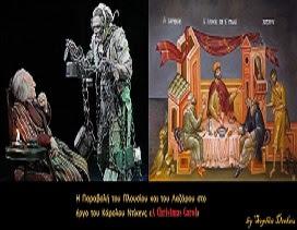 Η Παραβολή του Πλουσίου και του Λαζάρου στο έργο «A Christmas Carol - Χριστουγεννιάτικα Κάλαντα»