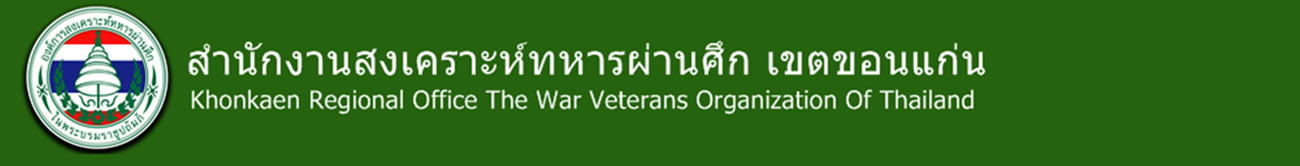 สำนักงานสงเคราะห์ทหารผ่านศึก เขตขอนแก่น Khonkaen Regional Office The War Veterans Organization Of T