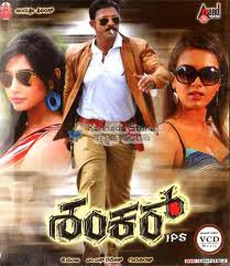 Shankar IPS 2010 Kannada Movie Watch Online