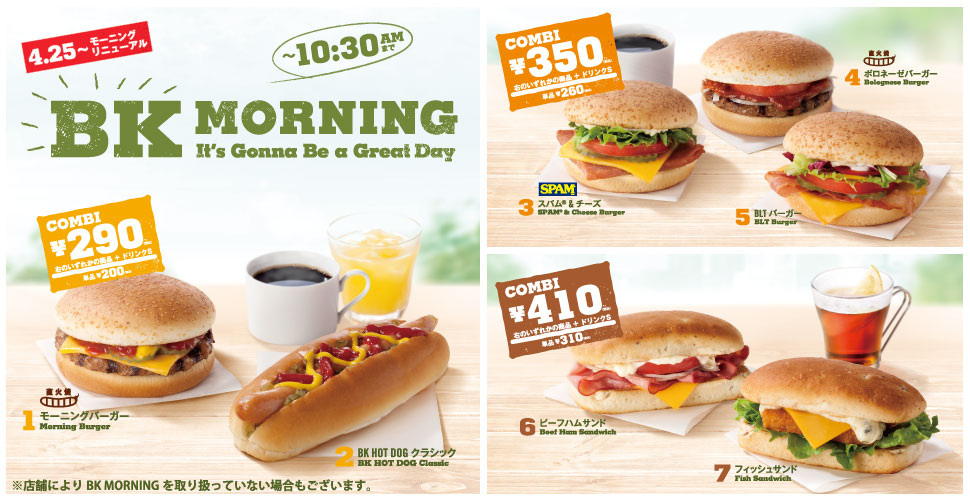 Burger King Has Revamped Their BK Morning Breakfast Menu Over In Japan And It Looks Suspiciously Like Lunch Eschewing American Staples
