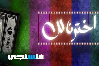 تردد قناة اخترنا لك الجديد للافلام العربي