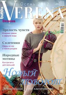 Журнал по вязанию Verena № 3 2012 (Осень)