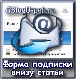 Forma podpiski na Blogspot vnizu stati