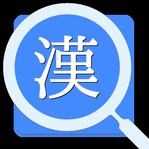 サクッと漢字検索 手書き入力対応版