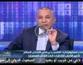 برنامج على مسئوليتى مع أحمد موسى  حلقة  السبت 28- 2-2015