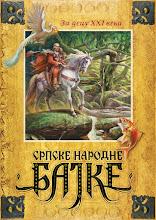 Srpske narodne bajke (Serbian Fairy Tales)