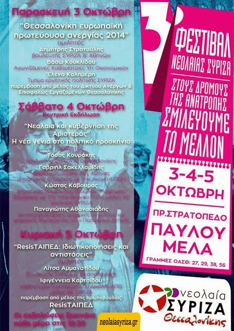 3o-festival-neolaias-syriza-thessalonikis