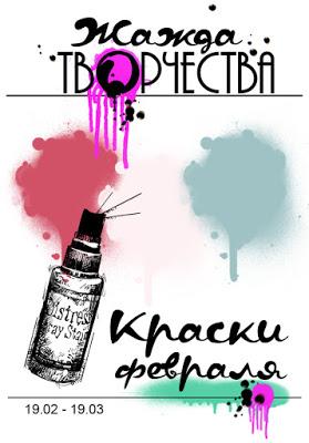 "+++Задание ""Краски февраля"" до 19/03"