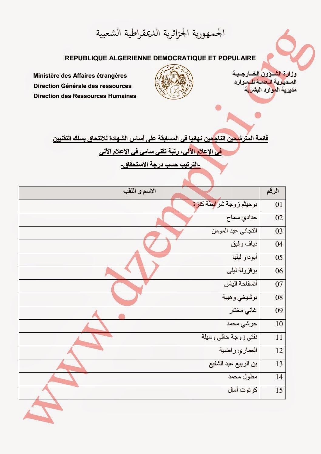 قائمة المترشحين الناجحين نهائيا في مسابقة وزارة الخارجية الخاصة برتب الأسلاك المشتركة 2014 4.jpg
