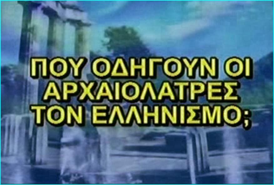 ΕΙΔΩΛΟΛΑΤΡΕΙΑ