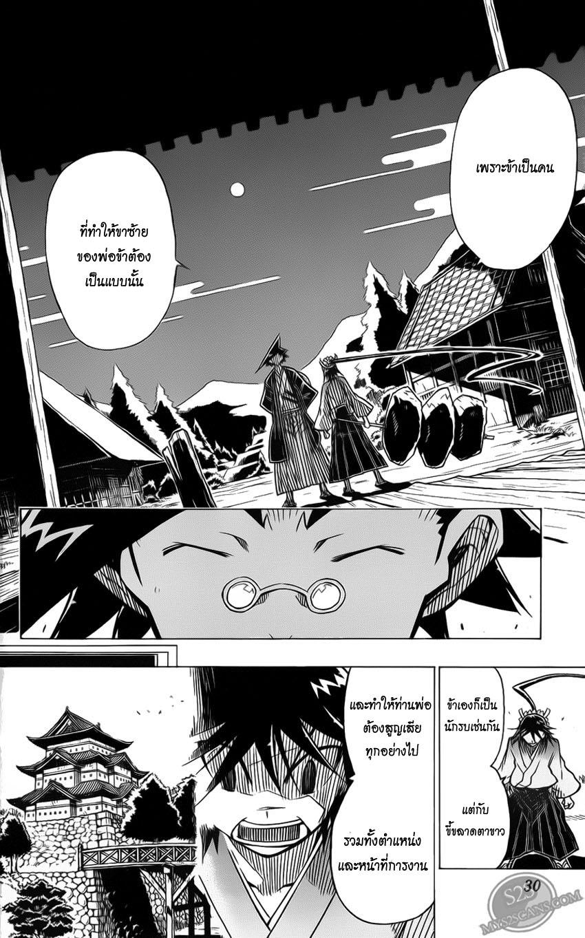 Joujuu Senjin!! Mushibugyo 1 TH ไปล่ะนะ!  หน้า 27