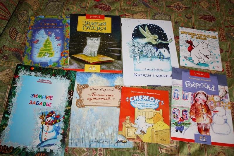 новогодне-зимние детские книги