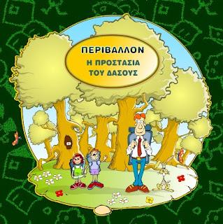 ΠΕΡΙΒΑΛΛΟΝ-Η ΠΡΟΣΤΑΣΙΑ ΤΟΥ ΔΑΣΟΥΣ