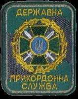 Емблема ДПCУ