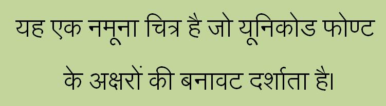 Utsaah Unicode font