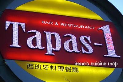 《台中》Tapas-One 達吧斯萬西班牙料理餐廳 - irene's cuisine ...