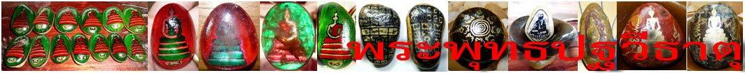 พระพุทธปฐวีธาตุ