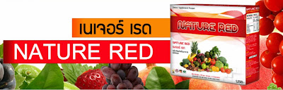 Nature Red ล้างสารพิษ ผิวพรรณสดใส ลำไส้สะอาด สุขภาพดีด้วยวิธีธรรมชาติ