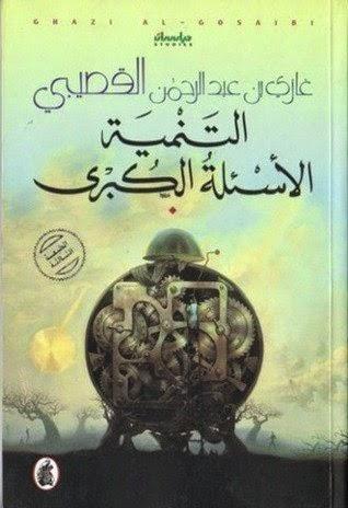 التنمية: الأسئلة الكبرى - غازي عبد الرحمن القصيبي