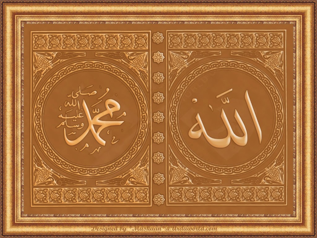Calligraphy Islamic wallpaper pictures HD