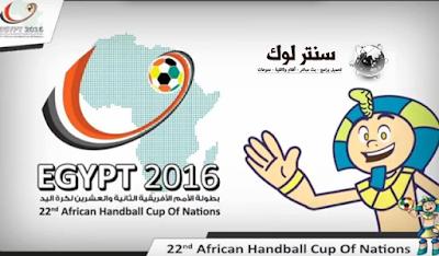القنوات الناقلة لبطولة أفريقيا لكرة اليد بمصر 2016