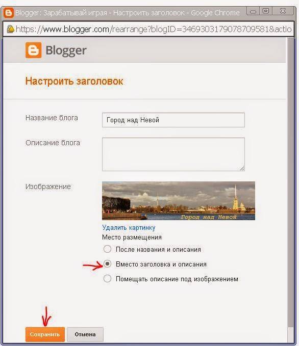 Как сделать шапку для блога в blogger - Danetti.Ru