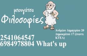 Μπουγάτσα Φιλοσοφίες (Κάντε κλικ στην εικόνα για online παραγγελία)