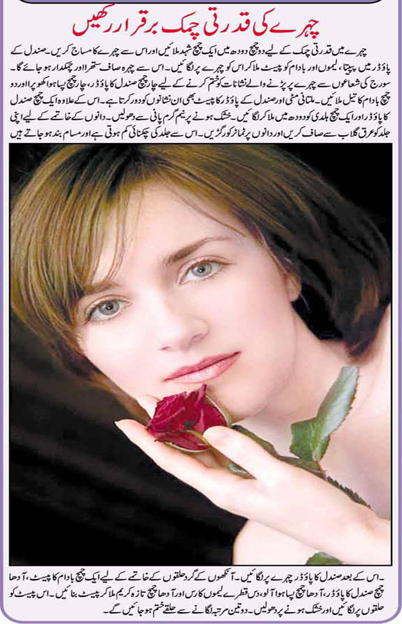 beauti tips in urdu for face