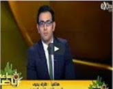 برنامج ساعه رياضه مع إبراهيم فايق حلقة يوم الجمعه 3-10-2014